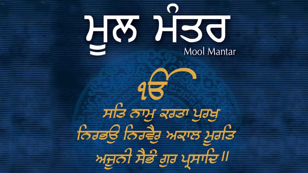 What is the Meaning of Mul Mantra (Mul Mantar)?
